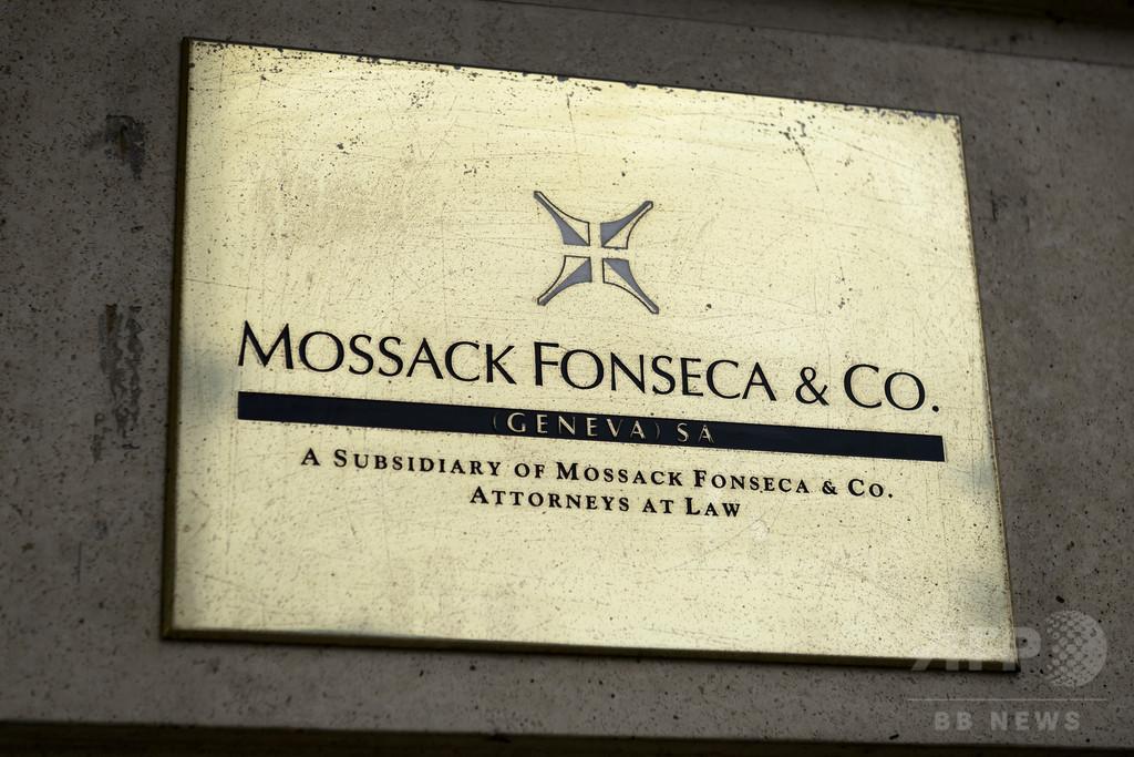 パナマ文書流出元の法律事務所、営業停止へ 信用回復できず
