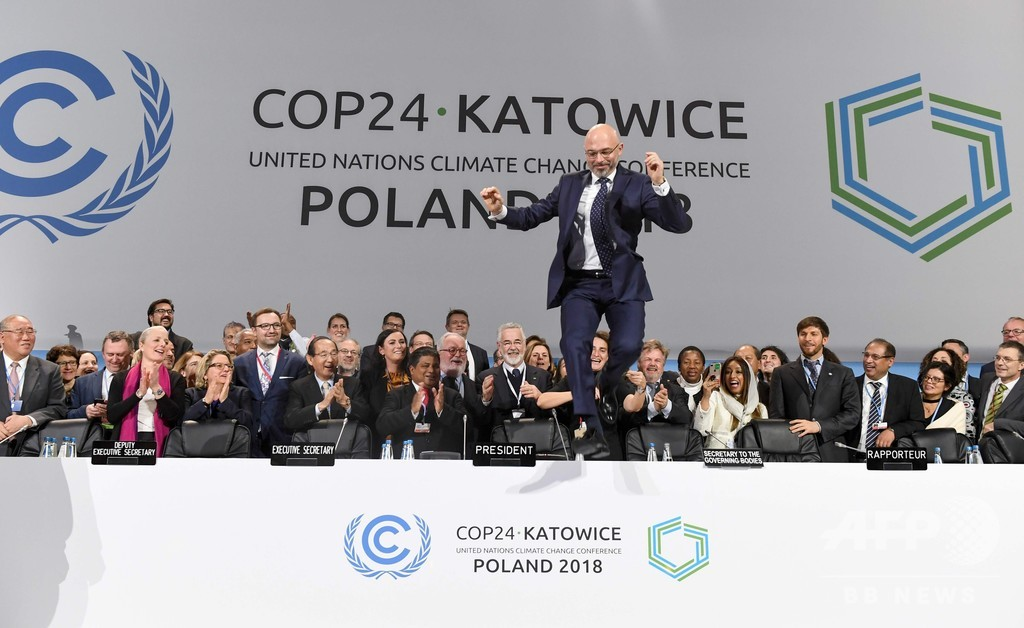 COP24、パリ協定の運用ルール採択