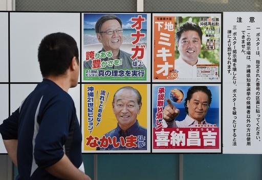 沖縄県知事選挙の投票始まる、基地問題が争点