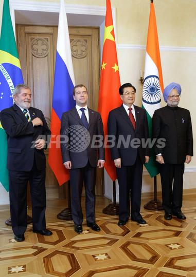 国際通貨の多様化の必要性を強調、BRICs初の首脳会議