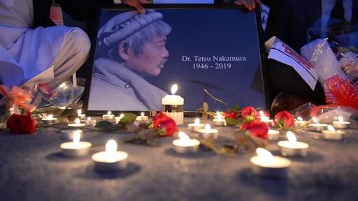 動画:アフガニスタンで中村哲さん追悼集会 「真の英雄」しのぶ