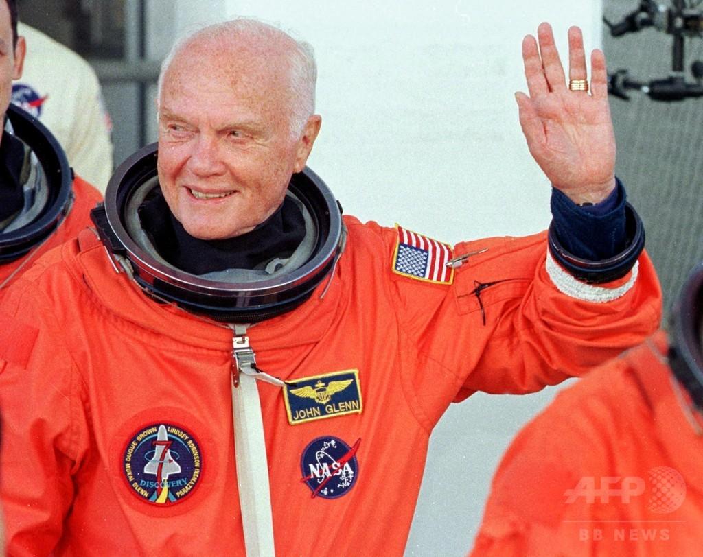 元宇宙飛行士ジョン・グレン氏が死去 米国人で初の地球軌道周回