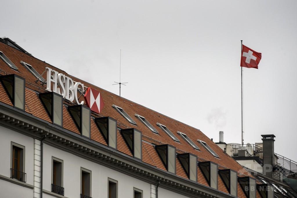 金融大手HSBC、スイス子会社に家宅捜査 資金洗浄容疑で