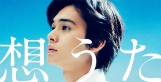 俳優 北村匠海さん出演・MONGOL800のキヨサクさんが作曲の新CMがスタート