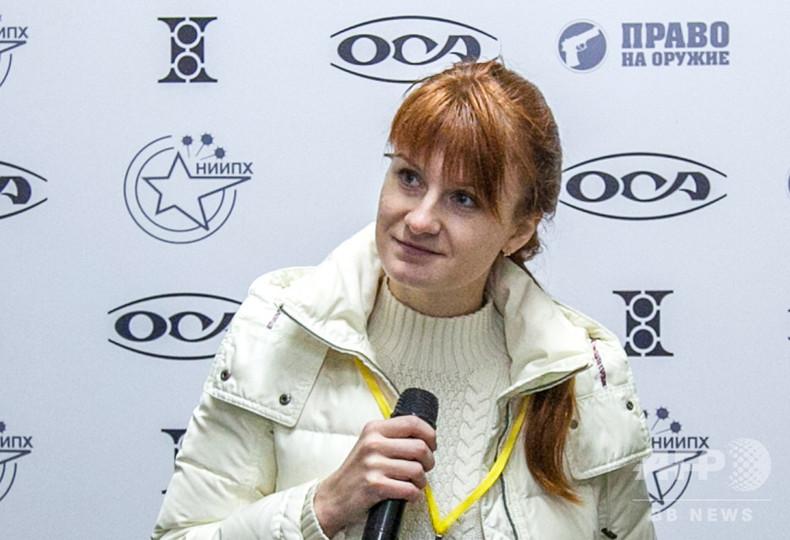 「女スパイ」疑惑のロシア人被告、ウェブサイトで裁判費用を募る 米国
