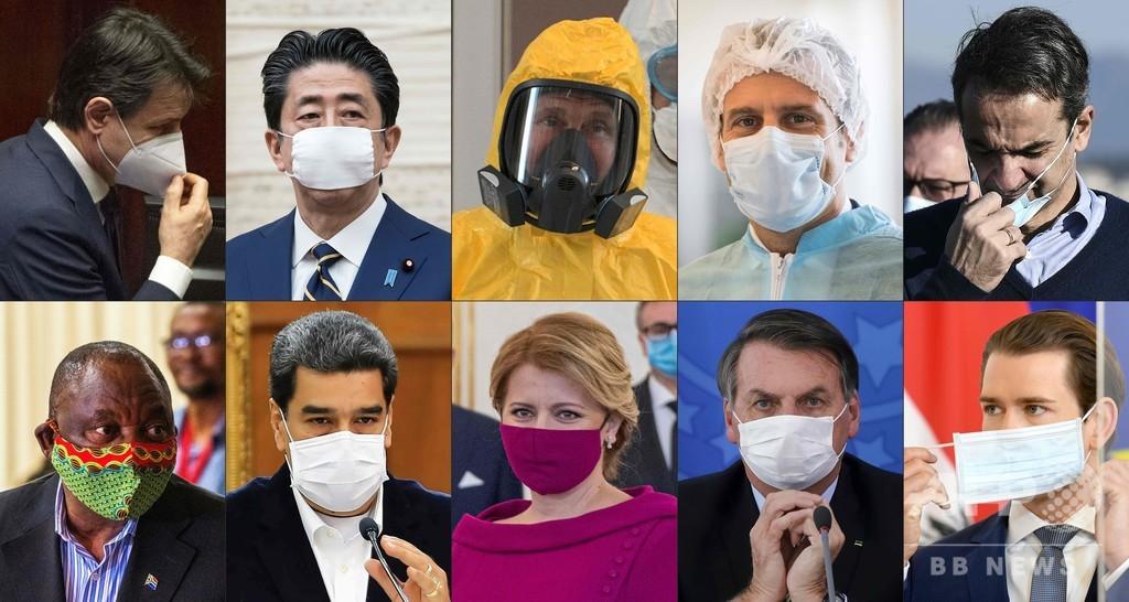 マスク着用する? しない? 各国首脳の選択に注目集まる
