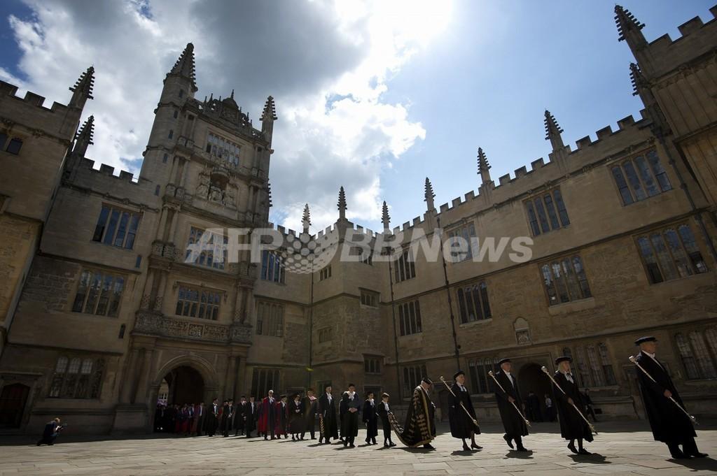 学生の「ハーレム・シェイク」で図書館職員を解雇、英オックスフォード大