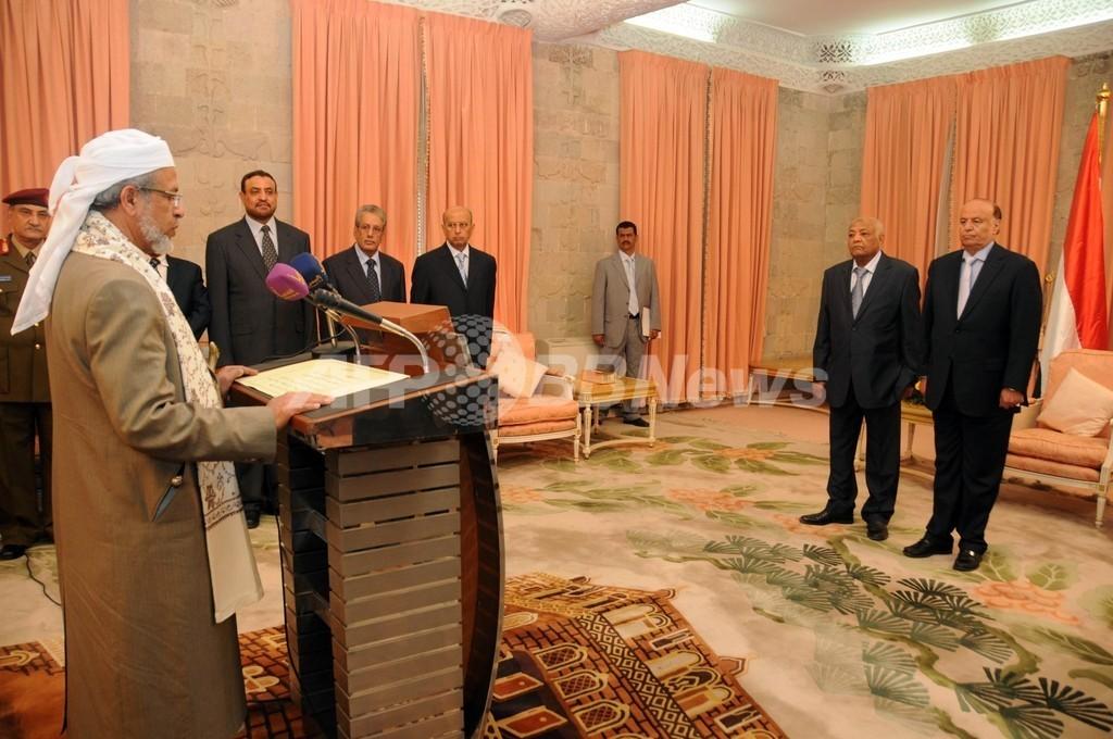 イエメン、挙国一致内閣を発足 宣誓就任式行う