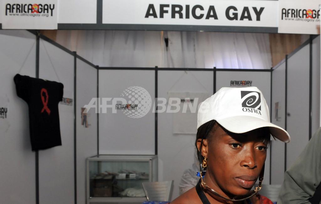エイズ・性感染症に関する国際会議閉幕、金融危機と同性愛者が焦点に