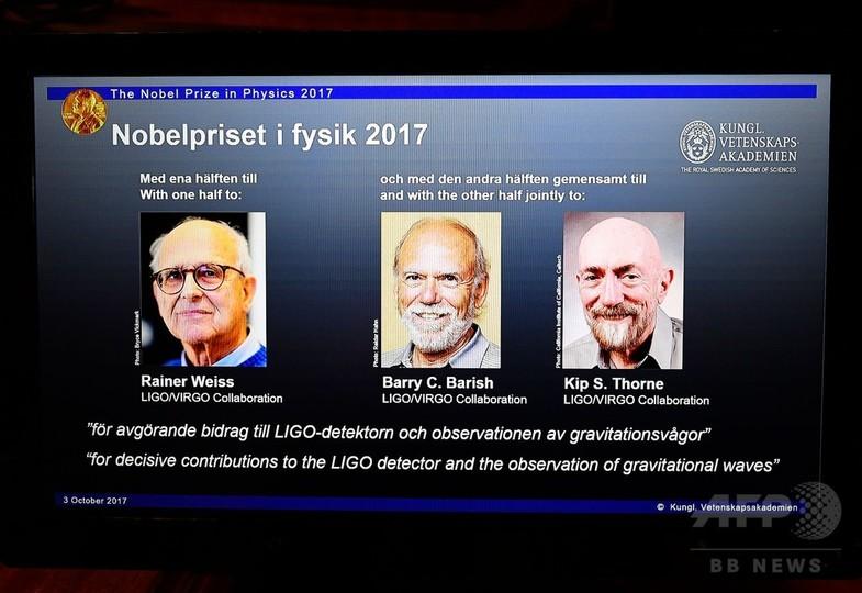 ノーベル物理学賞、米国の研究者...