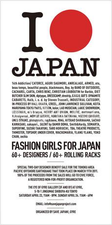 チャリティーセール「FASHION GIRLS FOR JAPAN」、4月23-24日に表参道で開催
