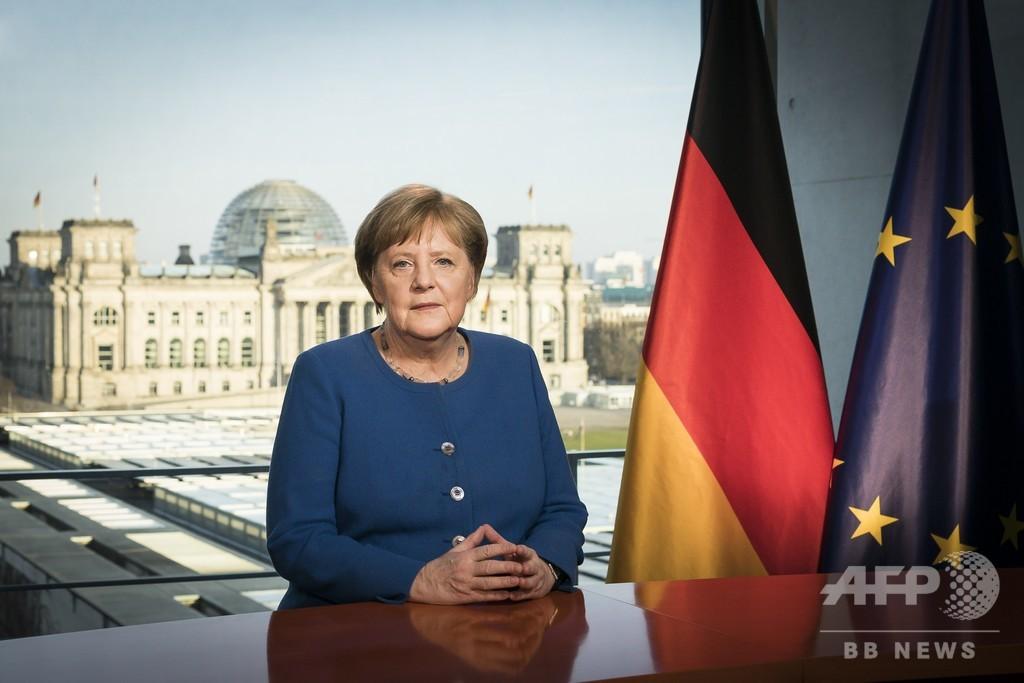 新型コロナ、「第2次世界大戦以来」最大の問題 メルケル首相