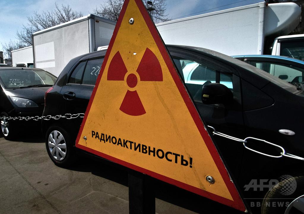 ロシア測定局で高濃度放射性物質検出、9月末に「極めて高い」数値