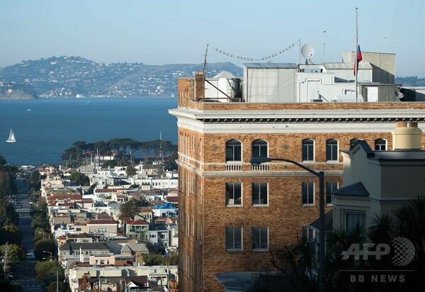 米国、ロシア公館閉鎖を命令 サンフランシスコの総領事館など