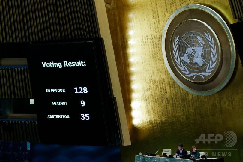 米のエルサレム首都認定「無効」国連決議、賛成128反対9で採択
