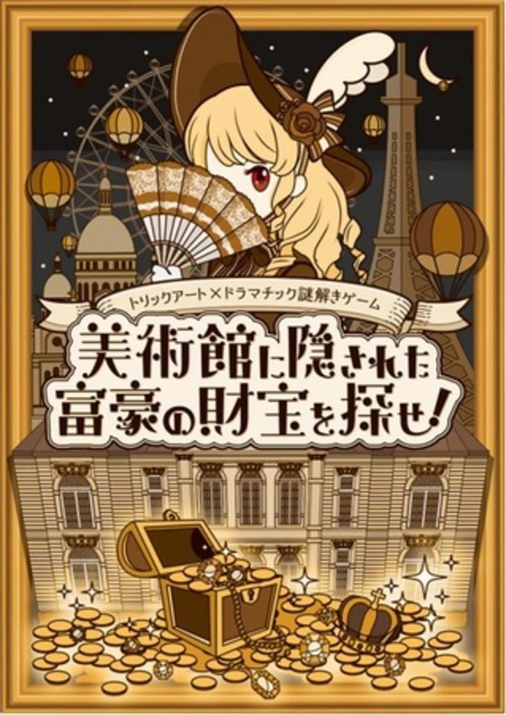 『東京トリックアート迷宮館』謎解き第2弾 開催のお知らせ