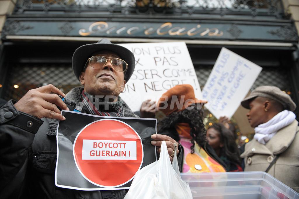 ゲラン調香師が人種差別的発言、パリで抗議デモ
