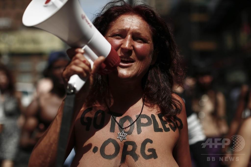 女性が「トップレス」になる権利訴え、米各地でパレード