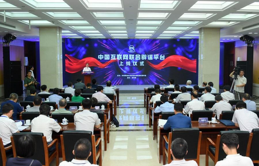 中国、アプリでネット上のデマを瞬時に識別可能に