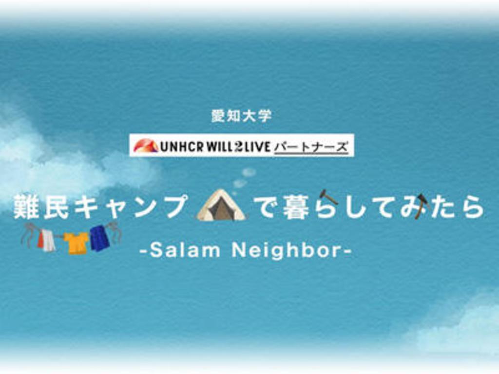 愛知大学 UNHCR WILL2LIVEパートナーズ映画祭2020を12月5日にオンラインで開催 「難民キャンプで暮らしてみたら」(原題:Salam Neighbor)を上映