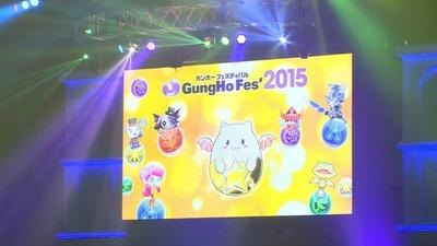【AFP-Services PR】ガンホーフェスティバル2015開催、パズドラ全国大会も