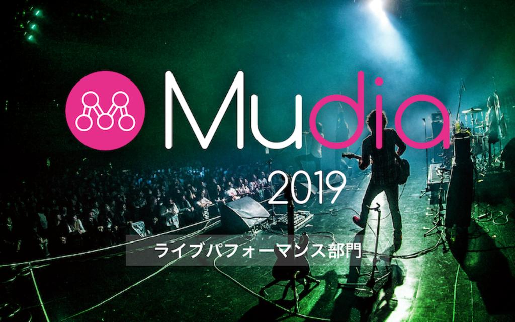『Mudiaライブパフォーマンス部門』グランプリファイナル開催
