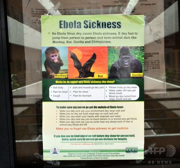 ベナンでエボラ熱が疑われる患者2人を隔離、検査結果待ち