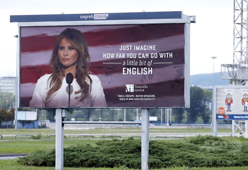 クロアチアの学校、メラニア夫人使った広告を撤去 トランプ氏の苦情受け