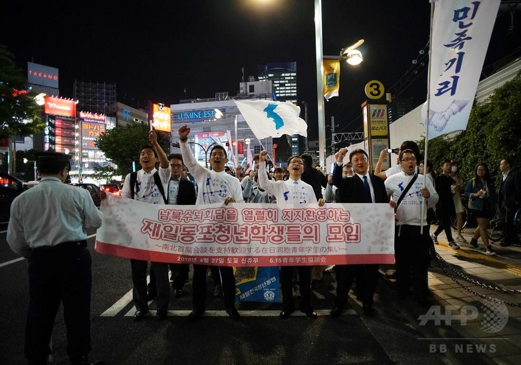 在日コリアンの若者たちが新宿をパレード、南北会談を祝う