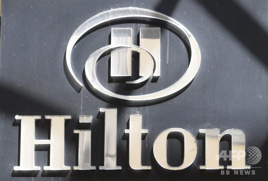 ヒルトン系列ホテルでシャワー中に盗撮被害、米女性が113億円賠償請求