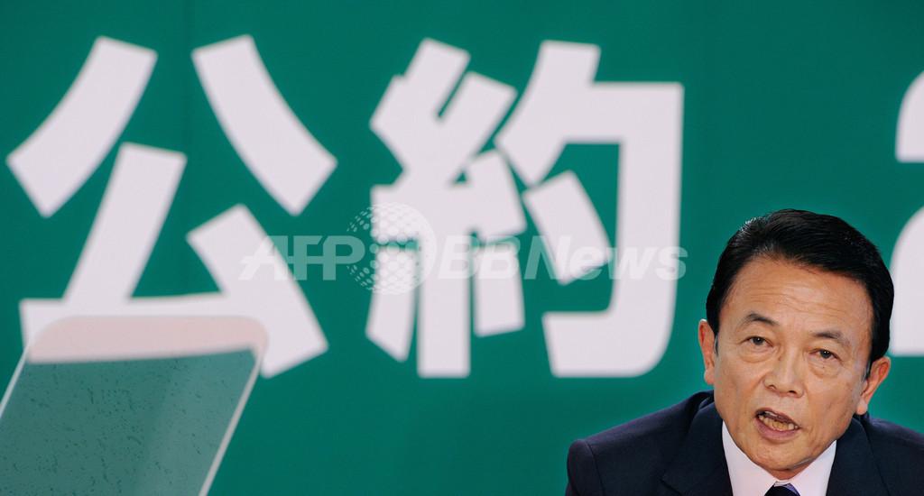 自民党の衆院選マニフェスト、麻生首相が発表