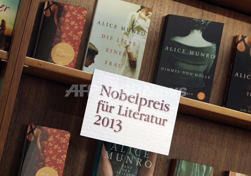 ノーベル賞でカナダ文学に「ようやく国際的評価」