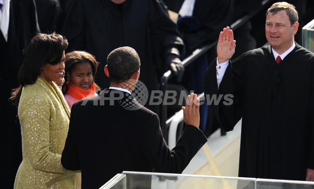 米最高裁長官、大統領就任宣誓の語順間違える