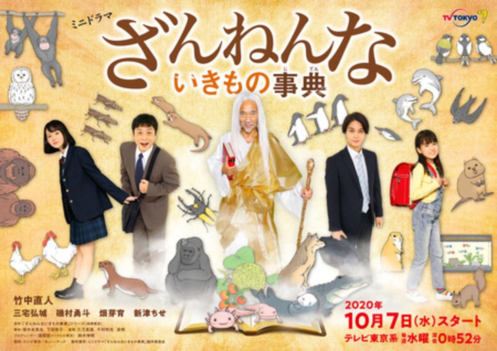まさかの実写化!? TXミニドラマ「ざんねんないきもの事典」10/7~放送開始!