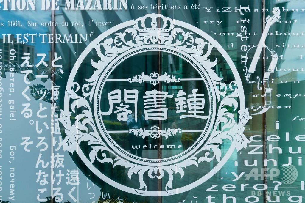 魔法の世界広がる書店 上海・徐匯 「鐘書閣」