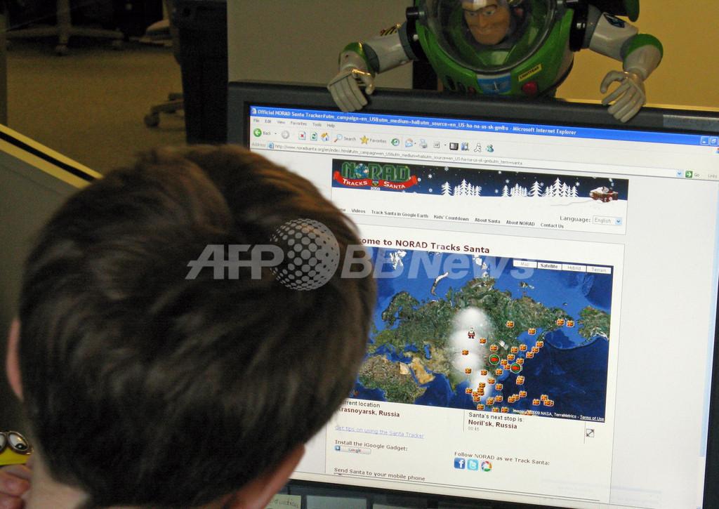ただ今サンタ追跡中、北米航空宇宙防衛司令部
