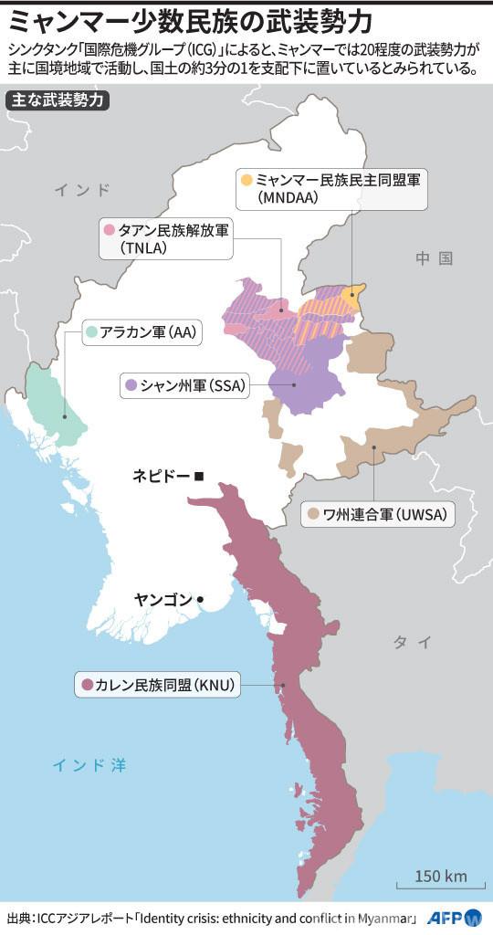 解説】ミャンマーの少数民族武装勢力 写真12枚 国際ニュース:AFPBB News
