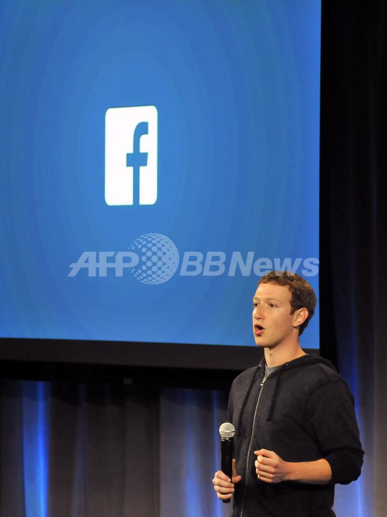 脆弱性報告でフェイスブックCEOのページに侵入、報奨金なし
