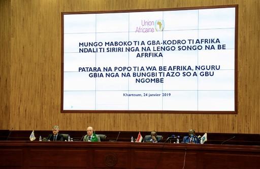 中央アフリカ政府、14の武装勢力と和平合意