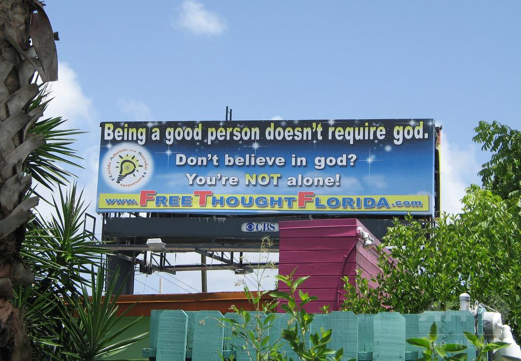 無神論者は疑われやすい、同じ無神論者ですら偏見 研究