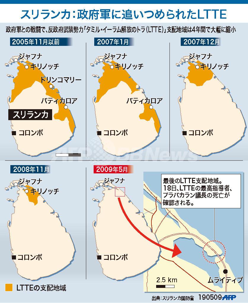 【図解】スリランカ内戦、政府軍がLTTEを追い詰めた経緯