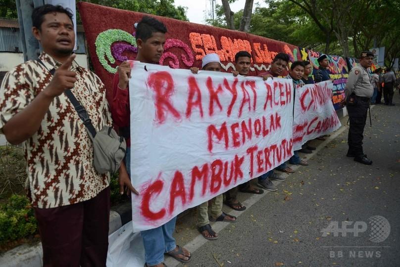 インドネシアのアチェ州、公開むち打ち刑を中止へ