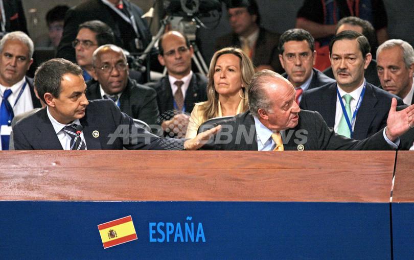 スペイン国王、ベネズエラ大統領に「だまれ」と激怒
