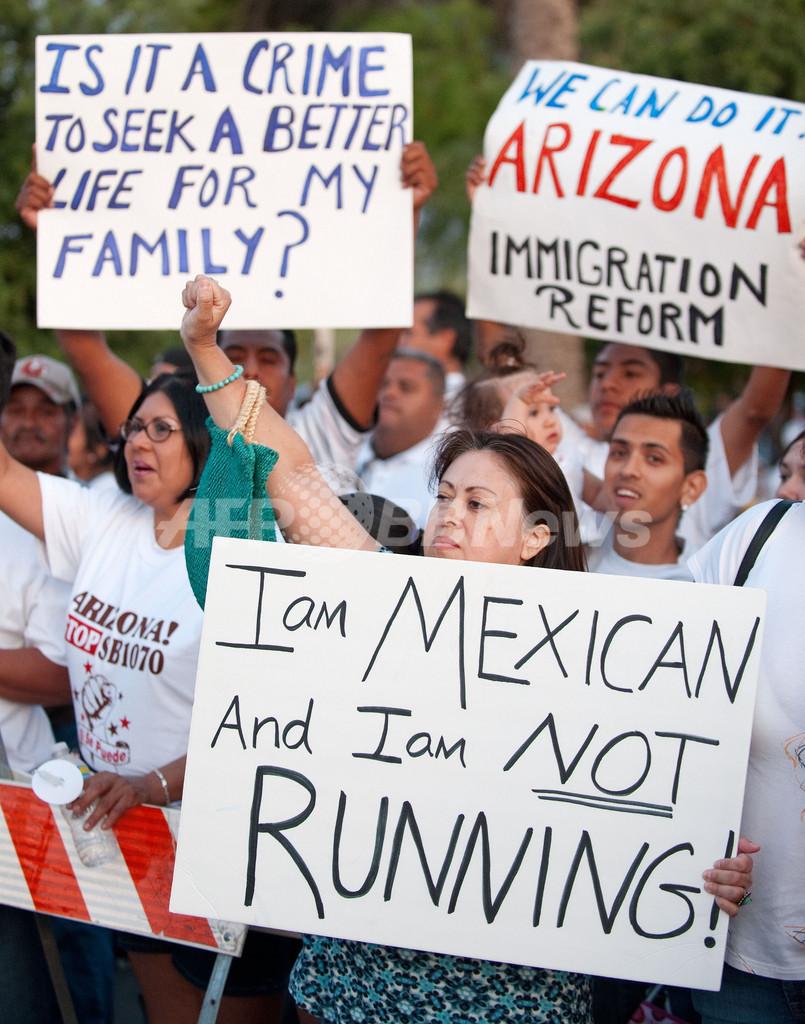 米アリゾナ州、厳しい移民法成立に住民は賛否両論
