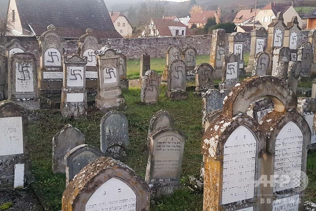 ユダヤ人墓地にかぎ十字など、落書き100基以上 フランス