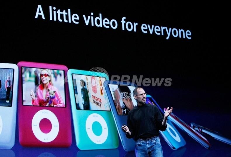 アップル「iPodナノ」充電中の過熱に注意を、経産省が警告