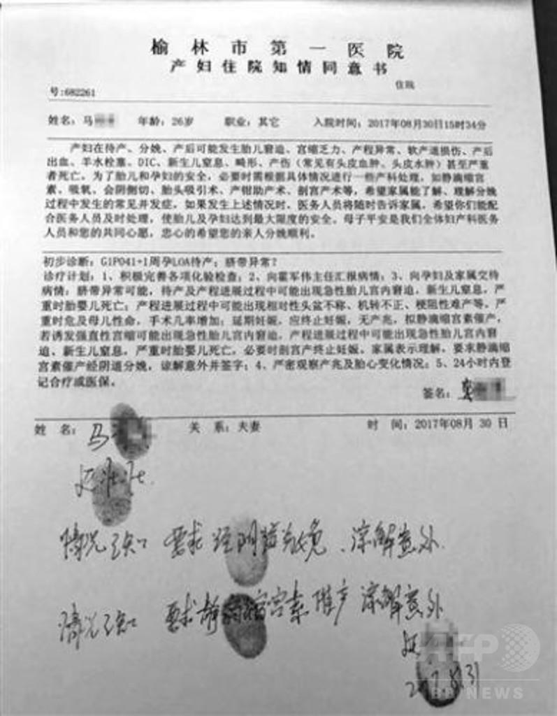 中国・陝西省で妊婦が帝王切開を拒否され?病院から飛び降り死亡 病院と家族の説明が真っ向対立