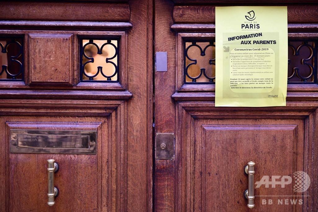 パリで新型ウイルスにより教員1人死亡 仏人初、感染地域への渡航歴なし