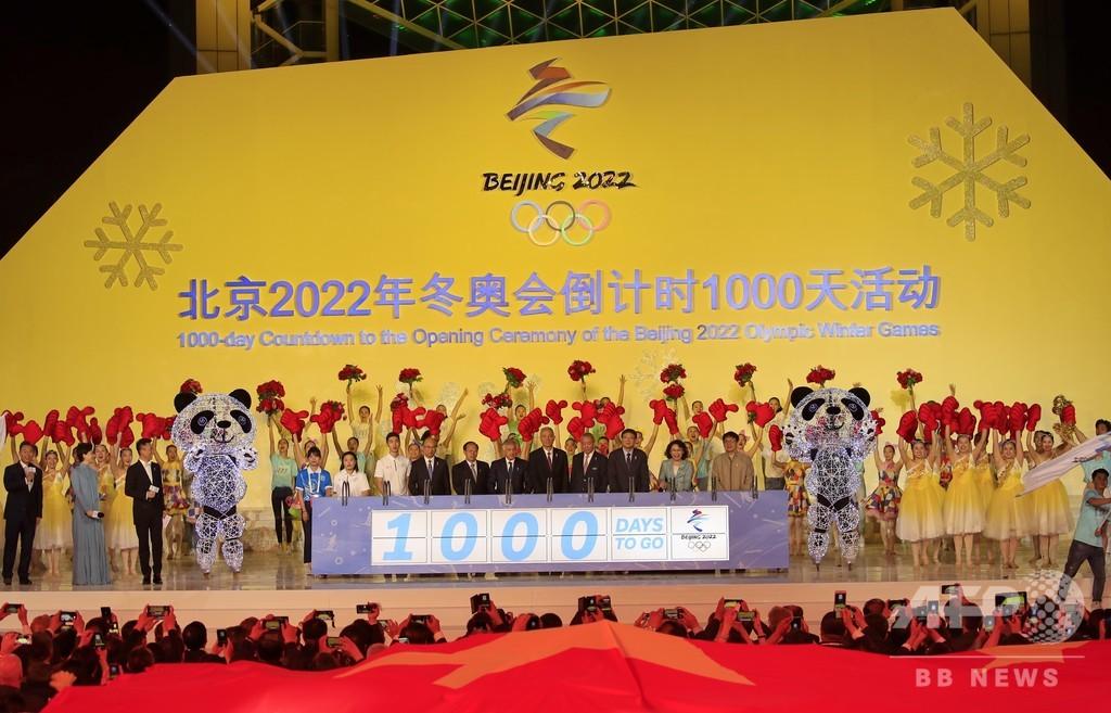 北京冬季五輪カウントダウン 開催まで1000日切る