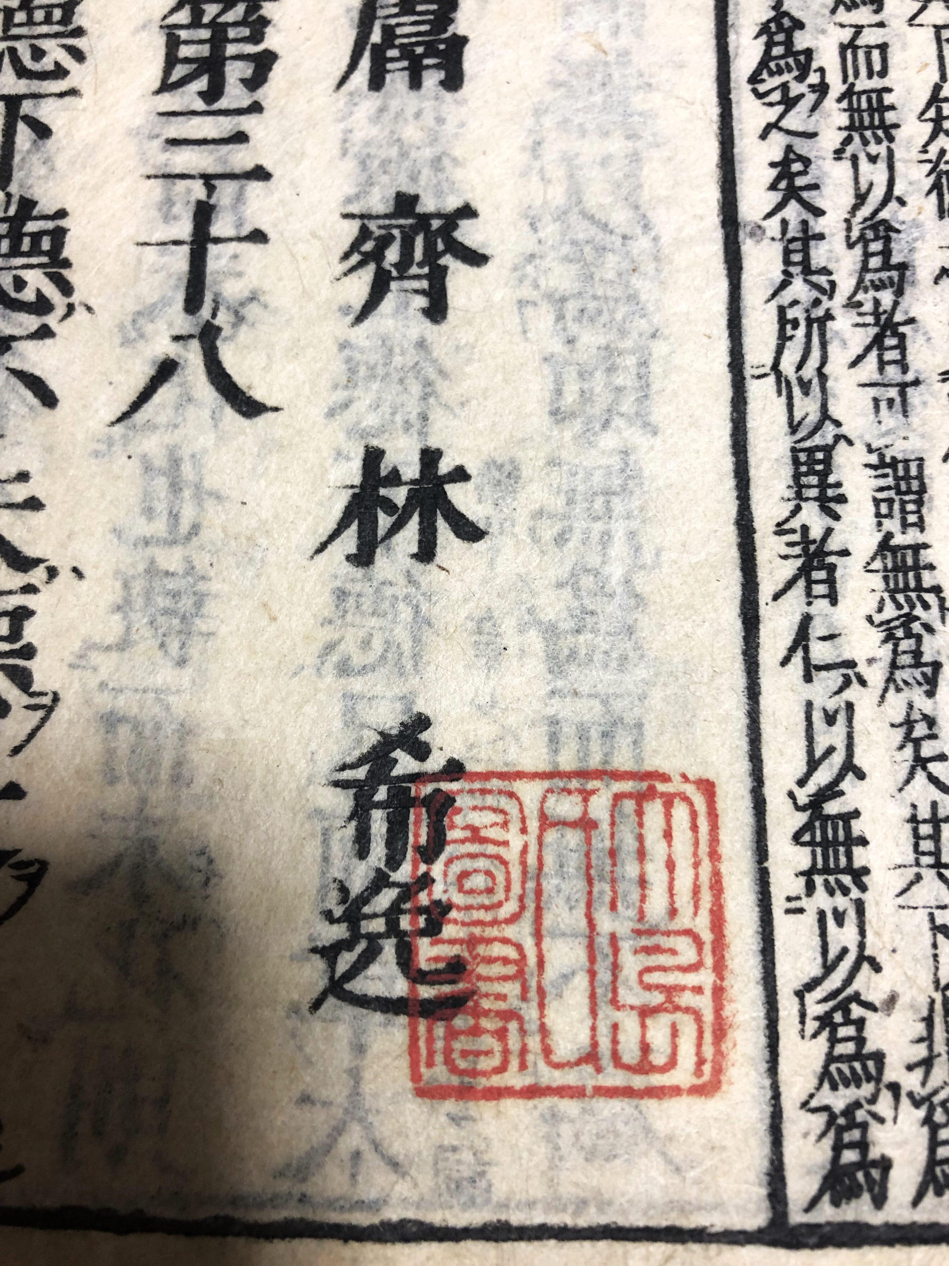 300年前に日本で刊行の漢籍が中国に「逆輸入」 福建省